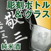 (E2)【送料無料】彫刻ボトル純米酒(720ml)&彫刻グラスセットお名前を彫刻します