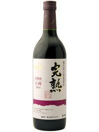 アルプスワイン「新酒〜完熟〜」(巨峰)