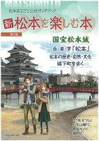 「松本検定」公式テキスト松本まるごと公式ガイドブック「松本を楽しむ本」