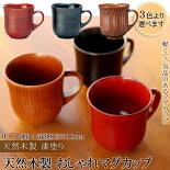 天然木製おしゃれマグカップ漆塗り
