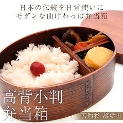 新学期スタートに伝統の曲げわっぱ♪お弁当作りのモチベーションもUP↑ まげわっぱ お弁当箱...