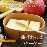 送料無料曲げわっぱバターケース白木バターナイフ付【木製バターケース】