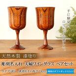 彫刻名入れ夫婦ワイングラスペアセット木製漆塗り2客