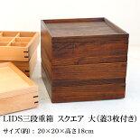 天然木製LIDS三段重箱スクエア大(蓋3枚付き)(5人〜6人用向け)