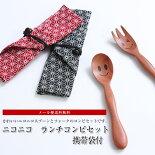 送料無料ニコニコランチコンビセット携帯袋付(赤or黒)