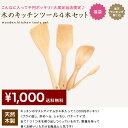≪ポッキリ1,000円≫≪送料無料≫天然木製 キッチンツール 4点セット