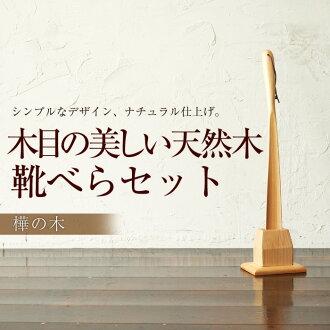 Natural wooden birch trees shoehorn set Shiraki fs3gm