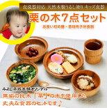 栗の木製お子様用食器7点セット