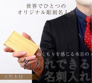 \送料無料/名入れのできる名刺入れ(木製)