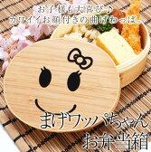 【曲げわっぱ】\送料無料/まげワッパちゃん お弁当箱 【お弁当箱】