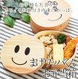 【曲げわっぱ】\送料無料/まげワッパくん お弁当箱 【お弁当箱】