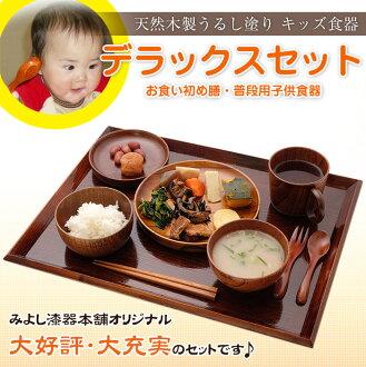 [吃開始食案]\郵費免費/天然木製小孩餐具DX安排(有漆器托盤)[吃開始食案斷奶食物餐具平常差事嬰兒餐具安排分娩慶祝吃開始食案斷奶食物餐具平常差事嬰兒餐具安排分娩]