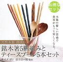 【ポッキリ1,000円 送料無料】天然木製 銘木箸5膳組みとティースプーン5本セット
