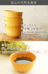 ≪在庫処分!!!送料無料!5客組み≫天然木製平安汁椀ナチュラル