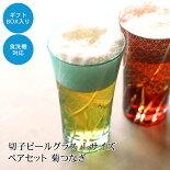 【\初売りSALE開催中!/クーポンあります!】切子ビールグラスLサイズペアセット菊つなぎ食洗機対応
