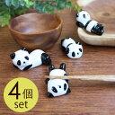 箸置き パンダの箸休め 4匹 セット 陶器製 おしゃれ かわいい はしおき 4個 - 曲げわっぱと漆器 みよし漆器本舗
