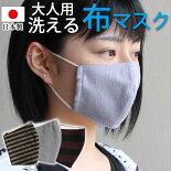 マスク洗える日本製会津木綿綿100%繰り返し使える立体型布マスクおしゃれ大人用男女兼用かわいい国内発送何度も使える洗濯可能エコ会津もめん送料無料