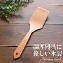 竹製 フライパンターナー