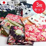 大判ハンカチ和柄3枚セット福袋日本製かわいい花柄女性用男性用おしゃれレディースメンズまとめ買い綿100%送料無料