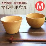≪食洗機対応ナノガラスコート≫天然木製ボール型汁椀(M)ライトブラウン