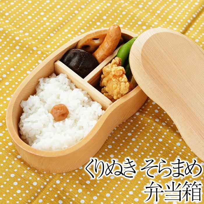 天然木製 くりぬき そらまめ弁当箱