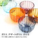 デザートボウル ガラス 水玉 ポルカ デザートスプーン付き かき氷 カップ 容器 お皿 ガラス食器