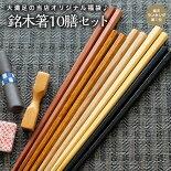 ≪ポッキリ1,000円≫≪送料無料≫天然木製銘木箸10膳セット