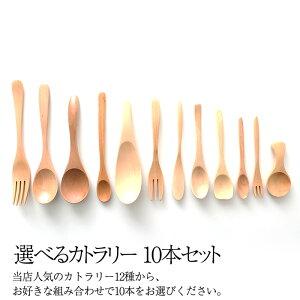 天然木製 選べるカトラリー10本セット【スプーン|フォーク|バターナイフ|茶さじ】