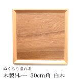 天然木製羽反30cm角膳白木