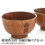 彫刻名入れ 天然木製 夫婦汁椀 ペアセット 漆塗り 名入れ無料