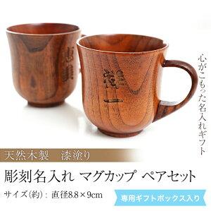 ≪名入れ無料&送料無料≫彫刻名入れ 天然木製 マグカップ 漆塗り 一客