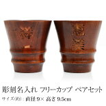 彫刻名入れ天然木製フリーカップペアセット漆塗り【送料無料】