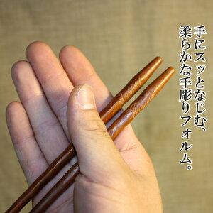 ≪名入れ無料≫彫刻名入れ銘木手彫り箸一膳