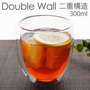 耐熱 ガラス ダブルウォール 300ml グラス カップ 耐熱ガラス 食器 二重 Wウォール ダブルウォールグラス クリア 北欧 透明 おしゃれ 食洗機対応
