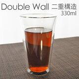 耐熱ガラス カップ ダブルウォール 330ml 耐熱 ガラス ダブルウォール グラス ロングタイプ 食器 二重 Wウォール ダブルウォールグラス クリア 北欧 透明 おしゃれ 食洗機対応