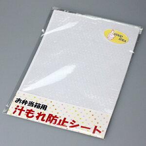 木製弁当箱用 汁もれ防止シート【P20Feb16】