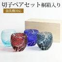 両親へのプレゼントにおすすめの切子グラス