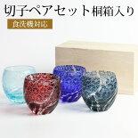 切子ぐい飲み盃ペアセット酒器冷酒日本酒菊つなぎギフトBOX入り食洗機対応