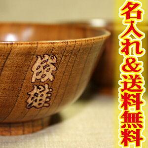 名入れ茶椀の決定版!お名前を彫って世界に一つだけのMy茶碗! ≪名入れ無料&送料無料≫彫刻...