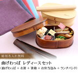 彫刻名入れ曲げわっぱレディース弁当箱5点セット(お弁当箱、お箸、箸箱、お弁当包み、ランチバンド)母の日セット