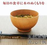 天然木製源氏汁椀ナチュラル