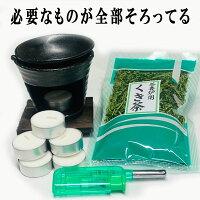 黒いぶし茶香炉セット