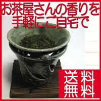 京織部茶香炉