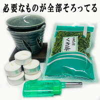 京織部茶香炉セット