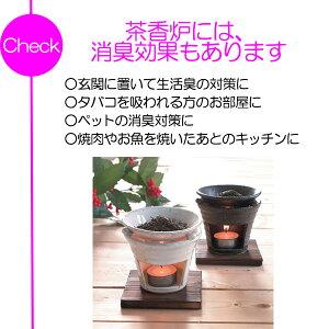 黒いぶし茶香炉