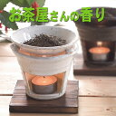 白萩茶香炉 (電気式では出せない直火だから出せる香り)【送料無料(北海道および離島+324、沖縄県+756は除く)】(茶葉は付属しませ…