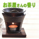 黒いぶし茶香炉 (電気式では出せない直火だから出せる香り) 【送料無料(北海道および離島+324、沖縄県+756は除く)】(茶葉は付属…