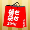 美好屋の福袋【送料無料】【お正月】2018