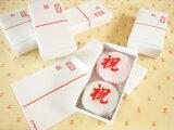 【同梱限定】おすそ分け用「紅白あん餅の専用箱×5ハコ」 と「のし紙」セット*箱とのし紙のみです。お餅は入っておりません。
