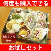北海道「試すベアー2」【お試しセット】